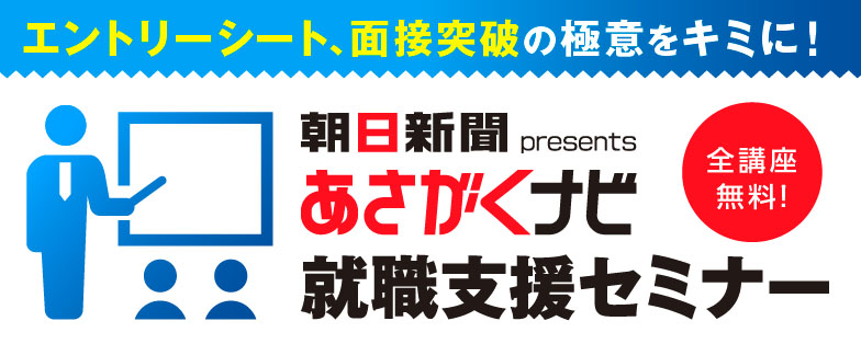 朝日新聞presents あさがくナビ就職支援セミナー
