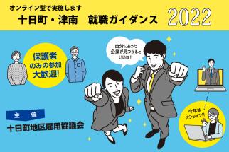 Syusyoku gaidance 2022