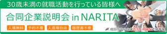 合同企業説明会 in NARITA