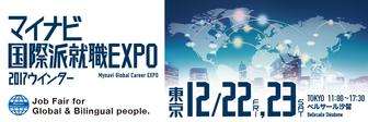 マイナビ国際派就職EXPO2017 東京ウィンターシリーズ