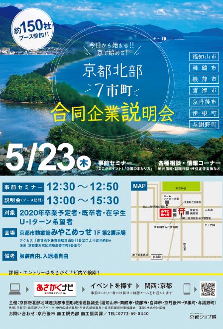 京都北部7市町合同企業説明会
