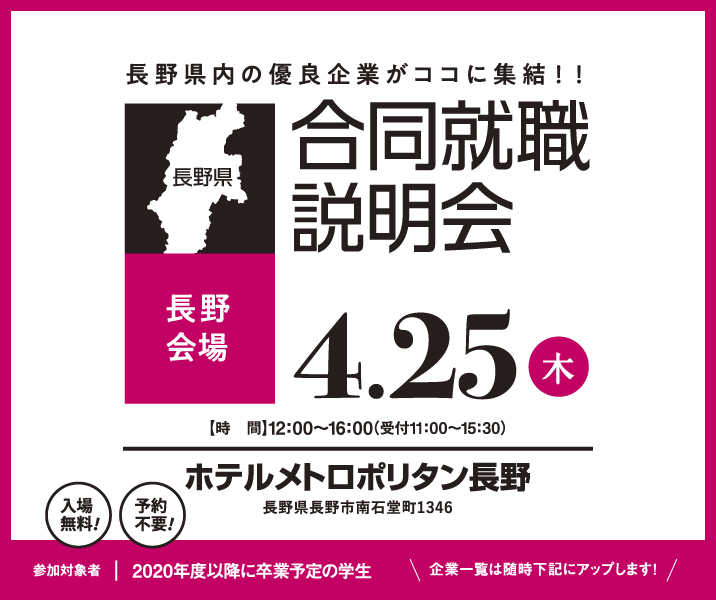合同就職説明会 長野県就活ナビ