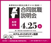 Thumb168 4%e6%9c%88%e9%95%b7%e9%87%8e%e5%b7%ae%e3%81%97%e6%9b%bf%e3%81%88