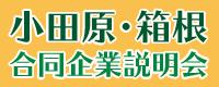 小田原・箱根 合同企業説明会