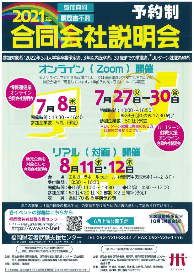 Fukuokagousetu7 8gatu