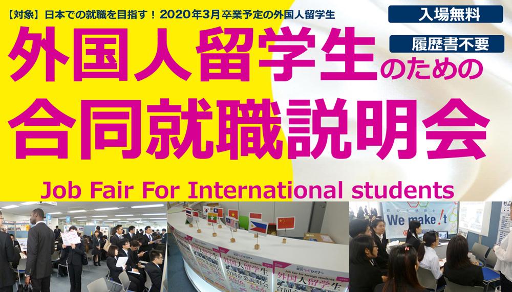 外国人留学生のための合同就職説明会