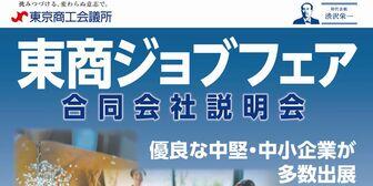 東商ジョブフェア 東京商工会議所