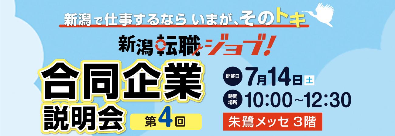 Gousetsu180714 main