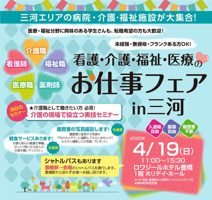 202004oshigotomikawa740 1