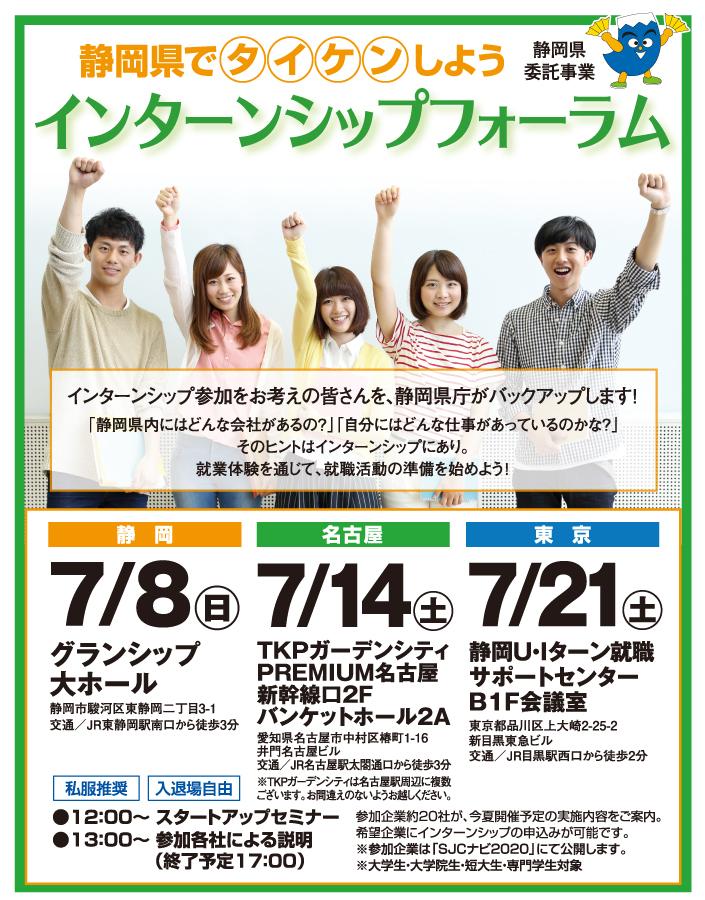 静岡県でタイケンしよう インターンシップフォーラム