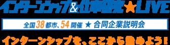 インターンシップ&仕事研究LIVE