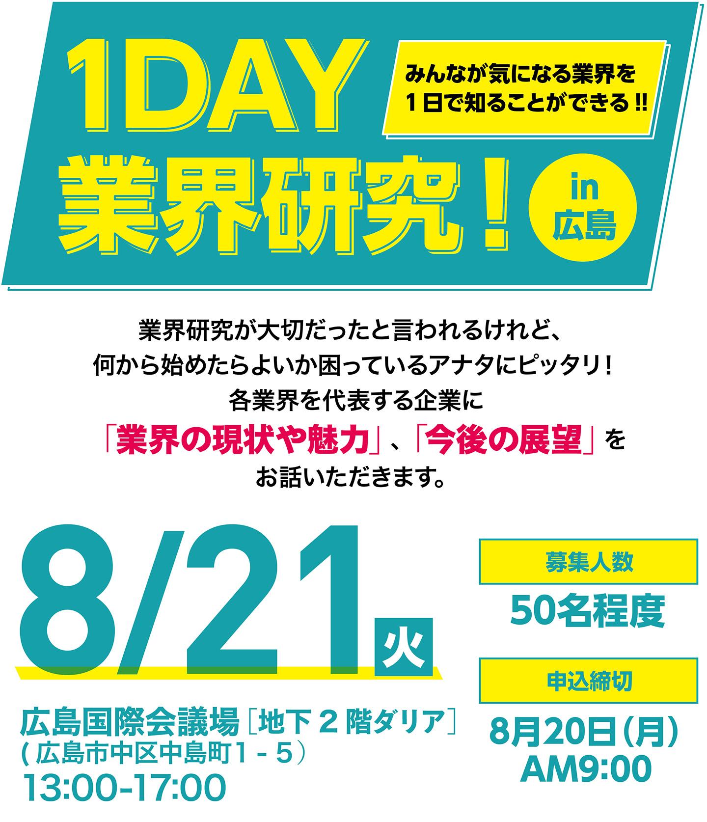 1DAY業界研究