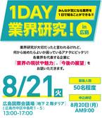 Thumb168 20 0821hiroshima top1 1