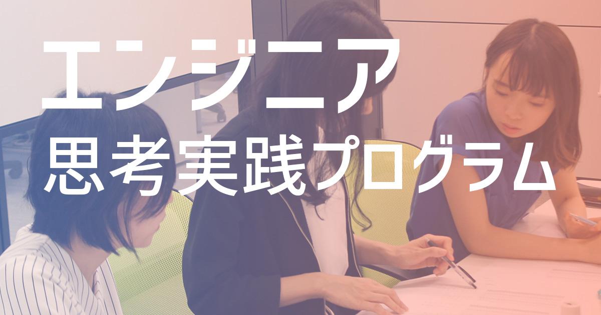 【SE志望者向けワークショップ】エンジニア的思考力を磨くプログラム