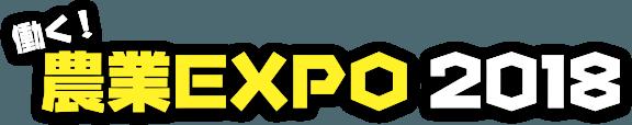 働く!農業EXPO2018 新・農業人フェア