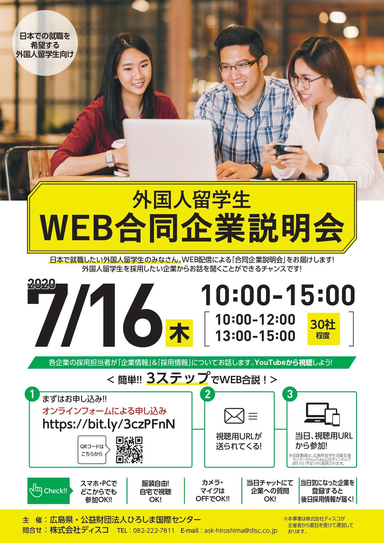 外国人留学生合同企業説明会 広島県