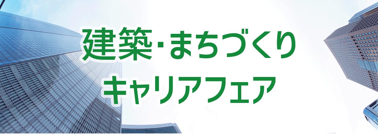 【建築・まちづくり】キャリアフェア