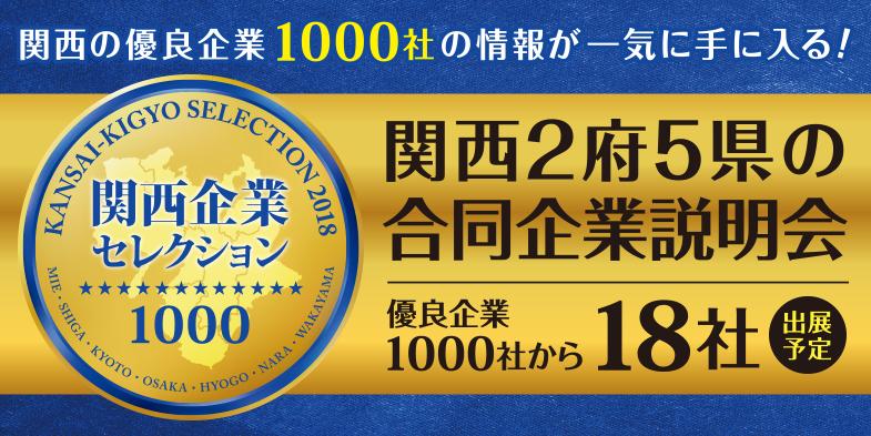 関西企業セレクション1000