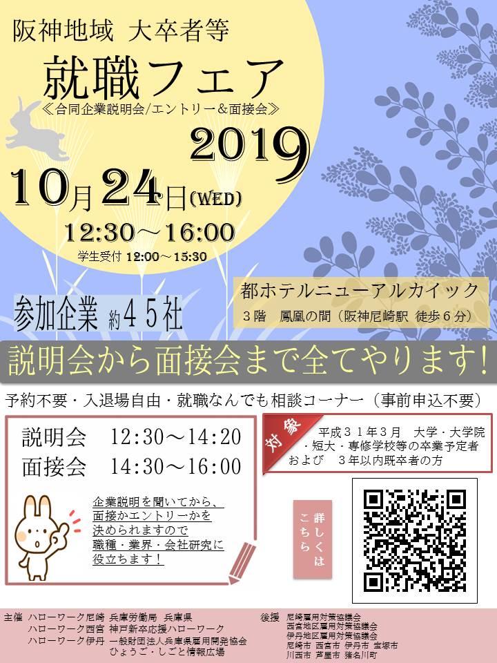 阪神地域大卒者等就職フェア2019 合同企業説明会/エントリー&面接会