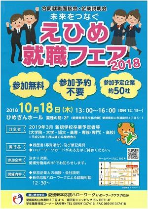 えひめ就職フェア2018
