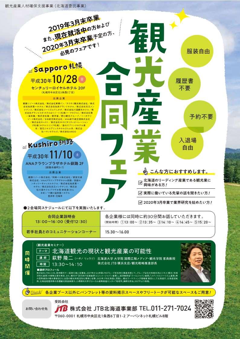 観光産業合同フェア 北海道