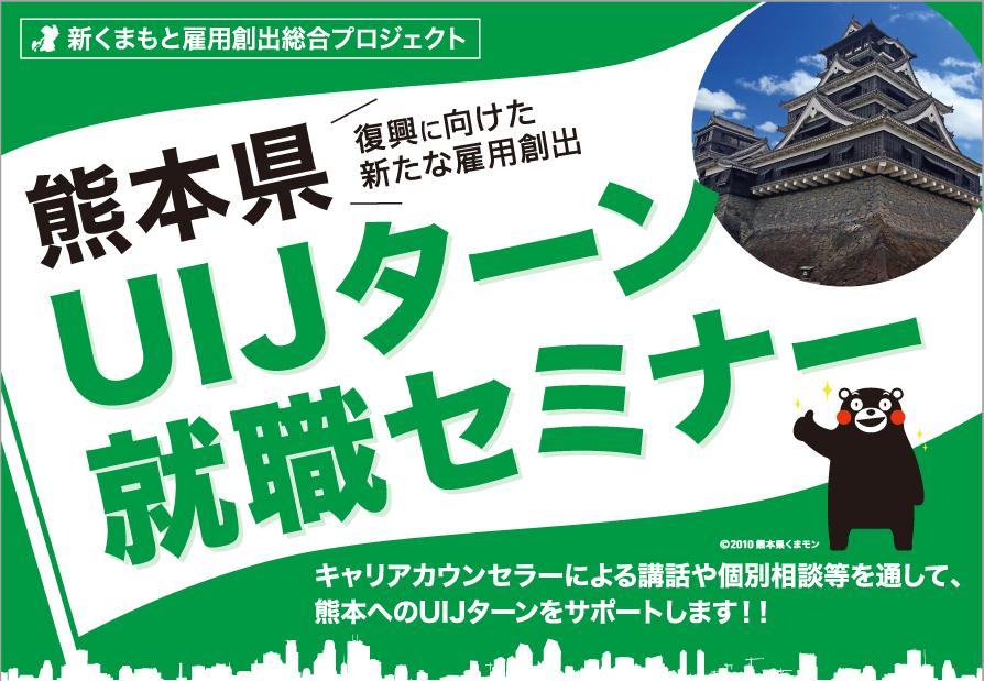 熊本県UIJターン就職セミナー