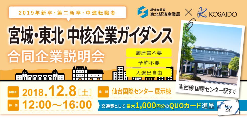 宮城・東北 中核企業ガイダンス