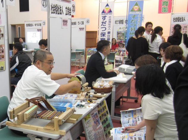 福祉の職場説明・面接会 Discover fukushi2018