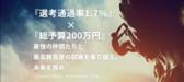 Thumb168 %e9%95%b7%e6%9c%9fis%ef%bc%bflpmv2018