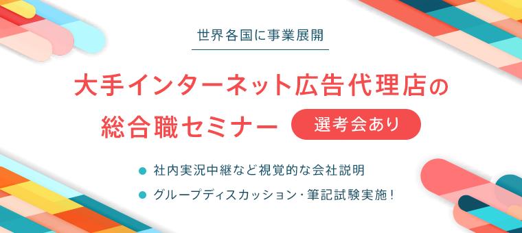 【早期選考開始!】売上高ランキング上位の大手インターネット広告代理店の総合職セミナー