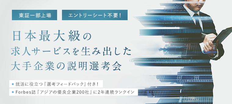 【ESなしで即日選考】日本最大級の求人サービスを生み出した大手企業でのコンサルティング営業