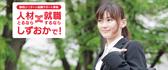 Thumb168 shizuoka de2020