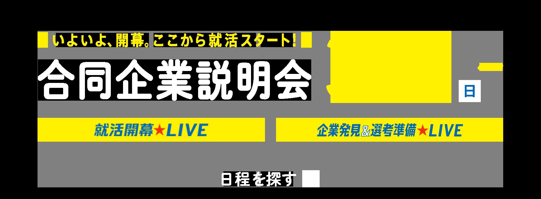 就活開幕LIVE リクナビ