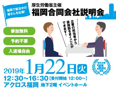福岡合同会社説明会
