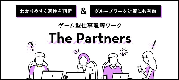カードゲーム形式で仕事を理解できる『The Partners』