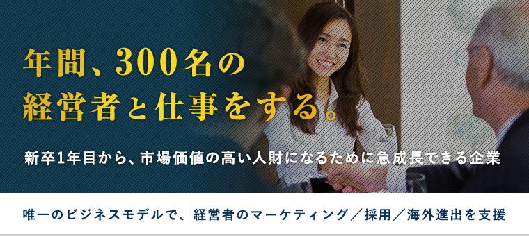 【イシン株式会社】説明選考会 2020卒向け