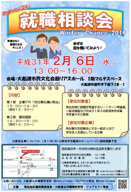 就職相談会 Winter Chance 2019