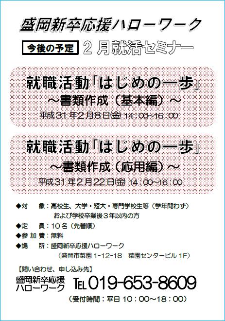 就活セミナー『はじめの一歩』 盛岡新卒応援ハローワーク