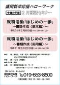 Thumb168 310208 22shukatsu seminar