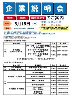 ミニ企業説明会 岐阜労働局