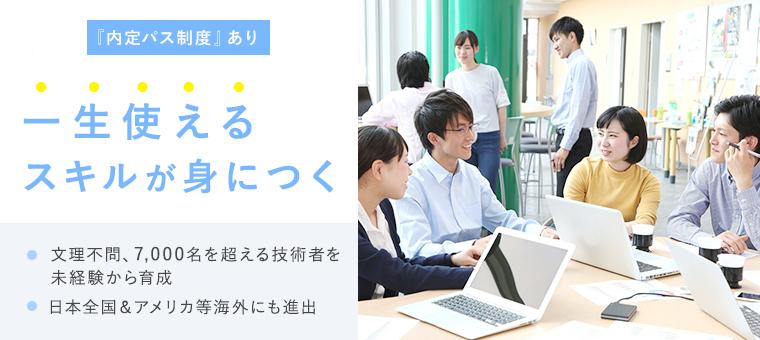 『ITインフラ』を支える技術系企業の【早期説明選考会】