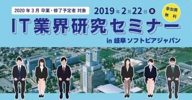 IT業界研究セミナー ソフトピアジャパン
