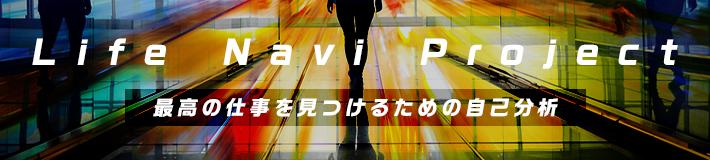 Life Navi Project(ライフナビプロジェクト)
