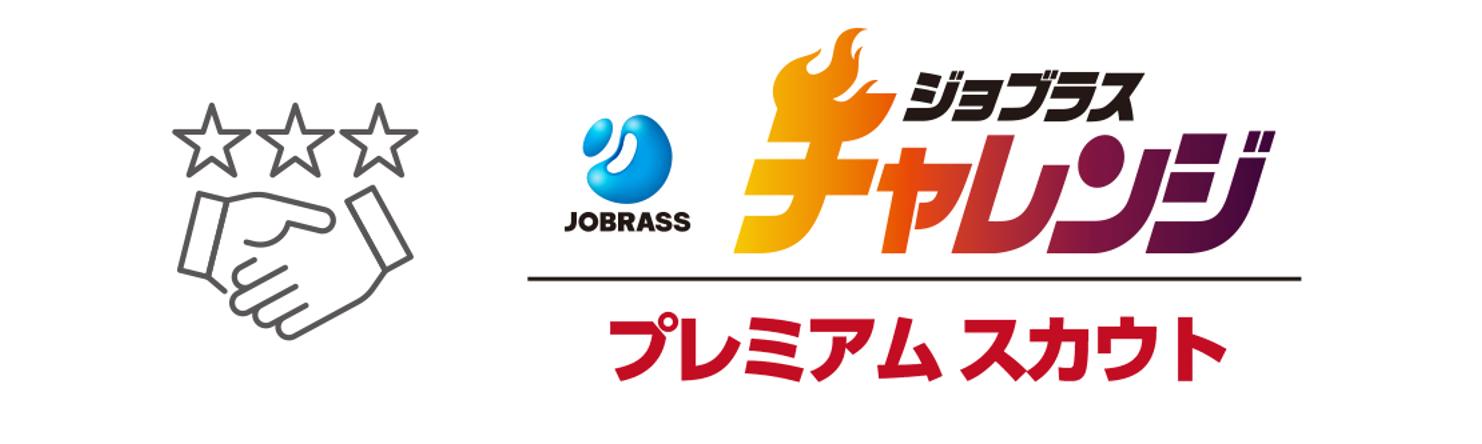 JOBRASSチャレンジ(GD・グループ面接・スリーマッチ・プレミアムスカウト)