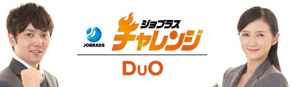 JOBRASSチャレンジ(GD/グループ面接/スリーマッチ/プレミアムスカウト/DuO)