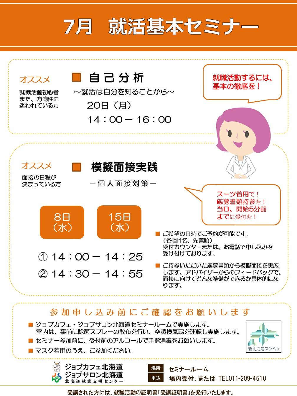 就活基本セミナー ジョブカフェ北海道