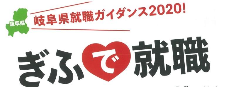 岐阜県就職ガイダンス(合同企業説明会) ぎふで就職