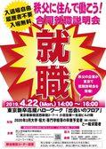 Thumb168 20190422kokuchi omote 723x1024