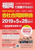 Thumb168 20190528 pamphlet