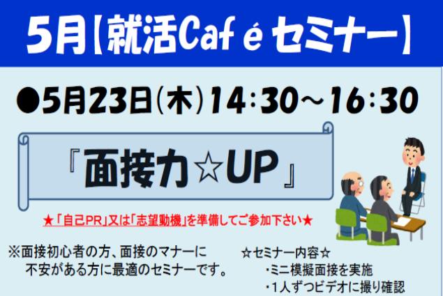 就活Caféセミナー